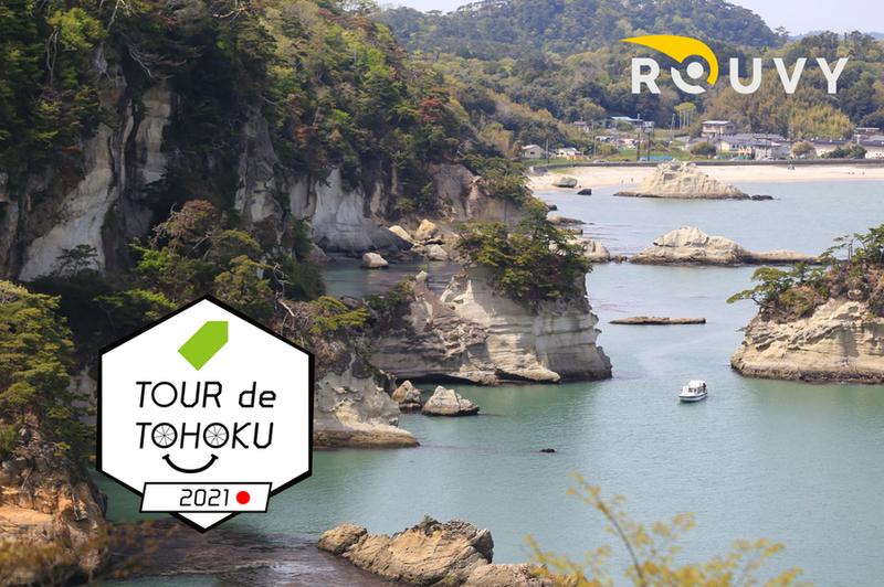 Tour de TOHOKU 2021 goes Virtual on ROUVY